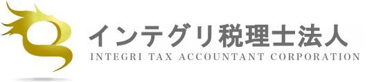 仙台税理士事務所 インテグリ税理士法人  相続 相談 ならお任せください。