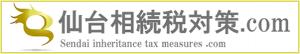 仙台相続税対策.com
