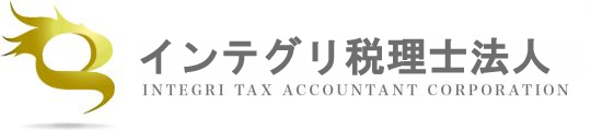 仙台 税理士をお探しなら インテグリ税理士法人